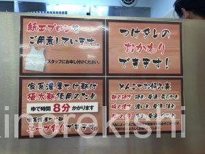 西大島デカ盛り横浜家系ラーメン春樹つけ麺山盛り900gライスおかわり自由食べ放題無料チェーン店16