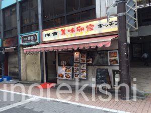 神田オムライス美味卵家うまたまやオムハヤシ大盛りポークソテー有名人気テレビ雑誌4