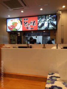 人形町海鮮丼築地ととどんとと丼特盛渋谷お茶早い美味しい16