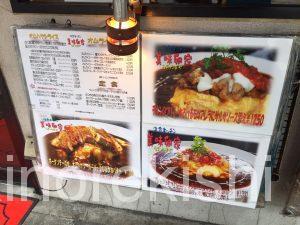 神田オムライス美味卵家うまたまやオムハヤシ大盛りポークソテー有名人気テレビ雑誌23