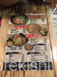 錦糸町つけ麺璃宮りきゅう全部入りつけめん特盛ラーメン油そば美味しい人気亀戸6