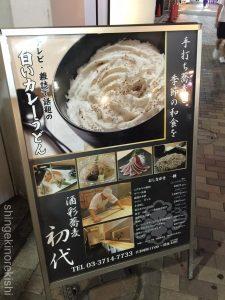 白いカレーうどん恵比寿酒彩蕎麦初代有名人気行列予約オススメグルメ埼京線深夜営業7