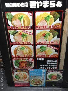 浜町メガ盛り麺やまらぁ特盛台湾まぜそば人形町デカ盛りラーメンつけ麺激辛有名人気31
