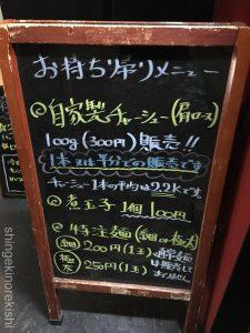 浜町メガ盛り麺やまらぁ特盛台湾まぜそば人形町デカ盛りラーメンつけ麺激辛有名人気29