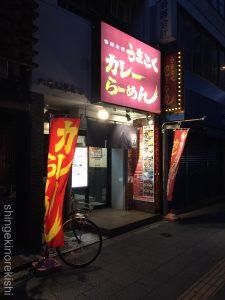 秋葉原大盛りグルメ麺屋ここいちカレーらーめんココイチCoCo壱番屋肉そばデカ盛り昭和通りうまこく5