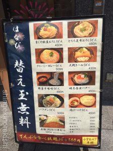 天ぷら食べ放題ランチはなび東神田店馬喰町激安うどん替え玉無料東京安いコスパ最強居酒屋ワンコイン33