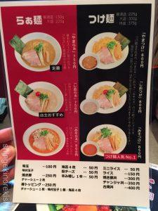 浜町メガ盛り麺やまらぁ特盛台湾まぜそば人形町デカ盛りラーメンつけ麺激辛有名人気24