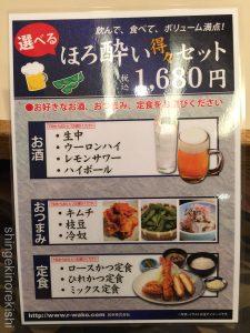 錦糸町おかわり自由とんかついなば和幸バラエティ定食大盛りご飯味噌汁キャベツおかわり自由エビフライチーズ22