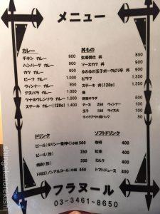渋谷大盛りグルメフラヌールステーキカレーランチ道玄坂美味しい東京メニュー有名人気神泉井の頭線15