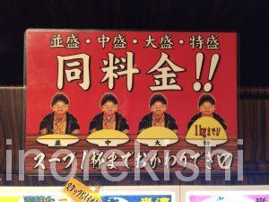 秋葉原デカ盛り麺屋武蔵巌虎いわとらつけ麺大盛り太麺メガ盛り1kg茹で上がりボリュームサービス無料人気安い電気街口