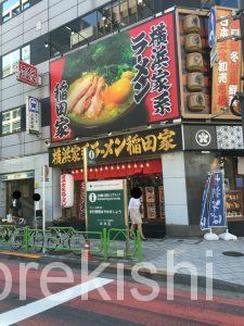 人形町おかわり自由横浜家系ラーメン稲田家得盛り大盛り濃厚豚骨ライス無料サービス安い2