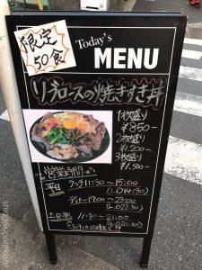 神保町デカ盛り焼肉のさがみや巨大リブロースの焼きすき丼A5人気ランチオススメ大盛りメガ盛り肉の日焼き肉