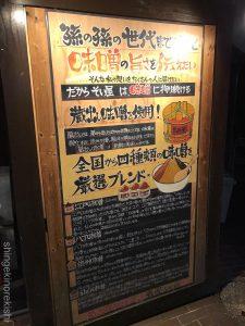 松戸デカ盛り蔵出し味噌らーめんそい屋そいやびっくりチャーシューラーメン有名人気巨大千葉県主役麺スープメガ盛り特盛200g