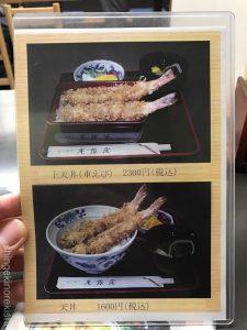 デカ盛り車えび浅草尾張屋本店支店上天ぷらそば天丼大盛り有名人気松茸丼蕎麦天せいろオススメメガ盛り高い
