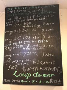 神田駅西口ルードメール大盛りランチドライカレーオムレツのせ人気男性女性デート絶品フランス料理洋食メンチカツ38