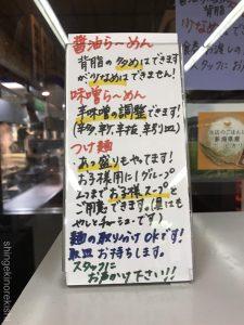 新潟駅デカ盛りラーメンしゃがらちゃーしゅーめん特盛背脂ライス有名人気こってりメガ盛り店舗東口自家製麺ビールチャーシュー麺ランキング32