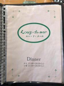 神田駅西口ルードメール大盛りランチドライカレーオムレツのせ人気男性女性デート絶品フランス料理洋食メンチカツ32