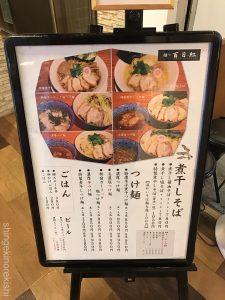東京特盛グルメ新宿三丁目百日紅さるすべり特製煮干しつけ麺オススメ有名人気ラーメンそば濃厚デカ盛りスープ割り熱盛り揚げにんにく33