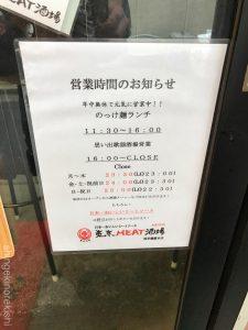 日本一美味しいミートソース東京MEAT酒場浅草橋総本店店舗のっけ麺生パスタリングイネ替え玉ランチチーズキャッチコピー有名人気
