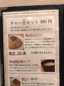 東京炒飯チャーハン王新橋店店舗極上セット鶏スープ有名人気たんか福岡焼肉行列ニュー新橋ビルランチグルメ飲食店こだわり食べログデカ盛り大盛り20