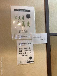 東京オススメ生蕎麦人形町福そば天玉そば大盛り紅生姜天野菜天ぷら朝食有名人気立ち食いきそばこだわり安いつゆ21
