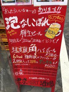 日本一美味しいミートソース東京MEAT酒場浅草橋総本店店舗のっけ麺生パスタリングイネ替え玉ランチチーズキャッチコピー有名人気38