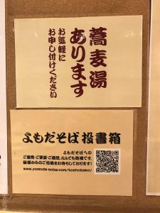 日本橋メガ盛りよもだそば巨大かき揚げ特大天玉そば蕎麦大盛りデカ盛り本格インドカレー生卵安い朝食インターナショナル銀座東京駅立ち食い10