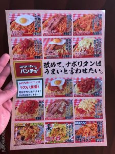 東京新橋スパゲッティーのパンチョ店舗白ナポリタン賄いグルメ一蘭トッピング粉チーズラー油塩カルボ風にんにくロメスパ有名人気デカ盛り量大盛り600g4