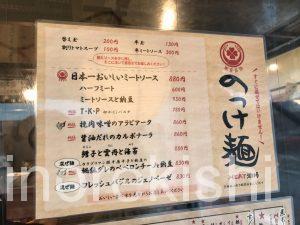 日本一美味しいミートソース東京MEAT酒場浅草橋総本店店舗のっけ麺生パスタリングイネ替え玉ランチチーズキャッチコピー有名人気34
