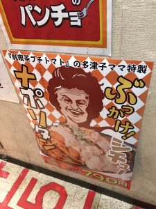 東京新橋スパゲッティーのパンチョ店舗白ナポリタン賄いグルメ一蘭トッピング粉チーズラー油塩カルボ風にんにくロメスパ有名人気デカ盛り量大盛り600g42