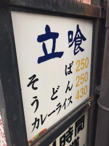 神田駅立ち食いそば天亀そば蕎麦ゲソ天大盛りデカ盛り24時間営業オススメ安いメニュー朝食習慣新日本橋美味しい仕事やる気25