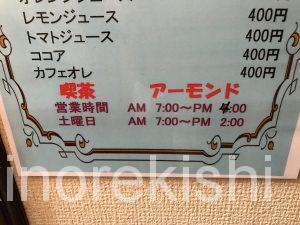 デカ盛り喫茶店ランチ岩本町アーモンドカルボナーラパスタ大盛り小伝馬町神田東京再訪ボリューム満点モーニングコーヒーメガ盛り料理有名人気