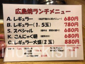 東京広島風お好み焼きランチ水天宮前みやこ亭広島焼きレギュラー大盛りそば2玉ソースグルメボリューム人気メニュー半蔵門線美味しい20