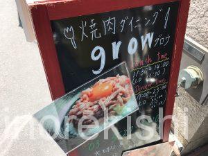 東京都中央区日本橋焼肉ダイニングGROWgrowグロウ神の重箱ユッケ丼大盛り無料ランチディナーメニューA5ランクコースデート雰囲気上野人気5