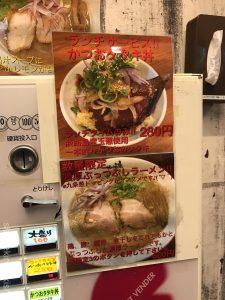 鰹節ラーメン東京浅草橋らーめんかつお拳全部入り大盛り追いがつお味玉スープ旨み美味しい日本人珍しい西口麺かつお節出汁ぶっつぶし人気27