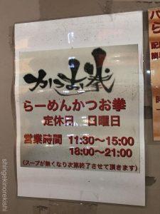 鰹節ラーメン東京浅草橋らーめんかつお拳全部入り大盛り追いがつお味玉スープ旨み美味しい日本人珍しい西口麺かつお節出汁ぶっつぶし人気31