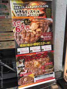 肉ランチいきなりステーキ銀座4丁目店ワイルドステーキ300gライス大盛りおかわり無料メニューディナースープサラダ肉マイレージカードゴールドプラチナソースビール東京ハンバーグ有名人気チェーン52