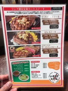 肉ランチいきなりステーキ銀座4丁目店ワイルドステーキ300gライス大盛りおかわり無料メニューディナースープサラダ肉マイレージカードゴールドプラチナソースビール東京ハンバーグ有名人気チェーン37