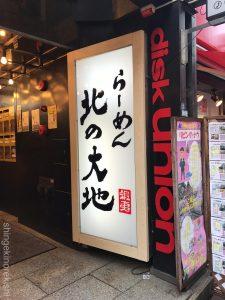 東京新宿三丁目北の大地チャーシューとんかつ白味噌ラーメンらーめん大盛り老舗名店本場札幌の味メニューチーズ三田店舗にんにくつけ麺美味しい29