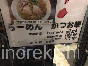 鰹節ラーメン東京浅草橋らーめんかつお拳全部入り大盛り追いがつお味玉スープ旨み美味しい日本人珍しい西口麺かつお節出汁ぶっつぶし人気32