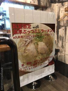 鰹節ラーメン東京浅草橋らーめんかつお拳全部入り大盛り追いがつお味玉スープ旨み美味しい日本人珍しい西口麺かつお節出汁ぶっつぶし人気30