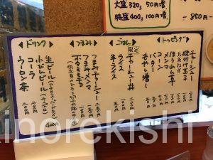 東京新宿三丁目北の大地チャーシューとんかつ白味噌ラーメンらーめん大盛り老舗名店本場札幌の味メニューチーズ三田店舗にんにくつけ麺美味しい24