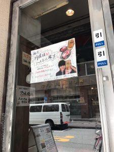 東京都中央区日本橋高屋敷肉店カブリつきステーキ丼大盛りデカ盛り平日ランチメニュー名物焼肉定食東京駅八重洲食肉卸直営安いディナー数量限定ライスおかわり無料カレーハンバーグスープ雌牛ロースホルモン行列51