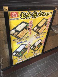 日本全国有名人気チェーン餃子の王将浅草橋店舗東京にんにくゼロなし極王メニュー焼きそば天津飯ラーメンチャーハンビールドリンク持ち帰り安いおつまみ大盛り美味しいこだわり創業60