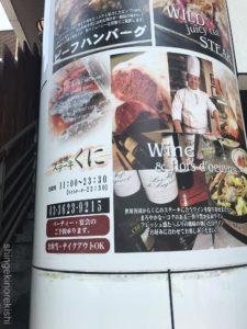 東京肉ランチステーキくに両国店ワイルドステーキ300gランチライス大盛りセットハンバーグ牛すじカレー店舗いきなりステーキペッパーランチペッパーフードサービスヒレサーロイン黒毛和牛米沢牛メニュー高級西口63