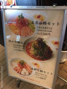 梅蘭ばいらん上野の森さくらテラス店巨大焼きそばやきそば中華料理チャーハンエビチリデカ盛り進撃の歴史83