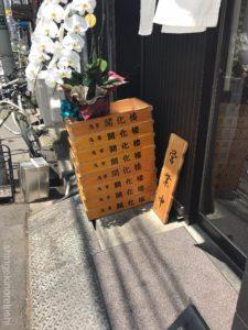 東上野稲荷町さんじラーメンマッドクラブcrazycrub蟹肉増しメニューランチデカ盛り進撃の歴史