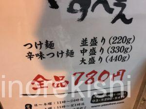 つけ麺屋やすべえ秋葉原店特盛特製トッピング大盛り深夜メニューデカ盛り進撃の歴史3
