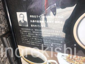 東京ハヤシライスマルゼンカフェ日本橋店MARUZENcafe丸善早矢仕ライスオムライス元祖メニューデカ盛り進撃の歴史62
