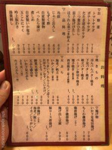 東京稲庭うどん日本橋古都里ことり割烹料理天ぷらランチメニューデカ盛り進撃の歴史17